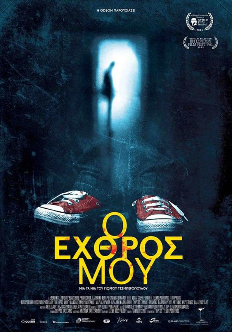 O+exthros+mou_podia_poster