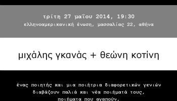 140527 Gkanas & Kotinh